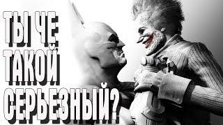Batman: Arkham Origins СТРИМ НАЧАЛО ТЕМНОГО РЫЦАРЯ