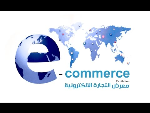 E-Commerce ( Ministry Of Communication and Information Technology ) @ Four Season Riyadh KSA