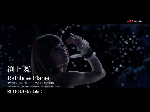 「Rainbow Planet」の参照動画