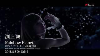 TVアニメ『プラネット・ウィズ』ED主題歌 渕上 舞「Rainbow Planet」 MV short ver.