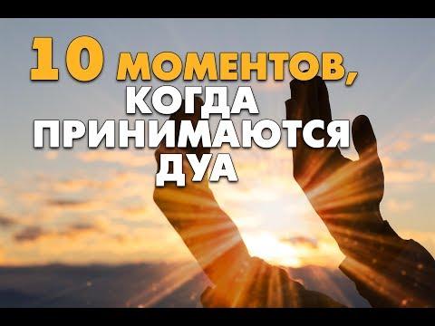 10 моментов, когда