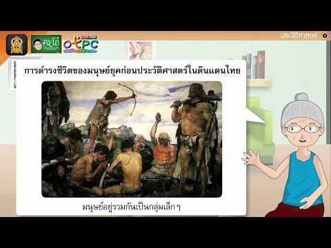 การตั้งถิ่นฐานและการดำรงชีวิตของมนุษย์ในดินแดนไทย - สื่อการเรียนการสอน สังคม ป.4