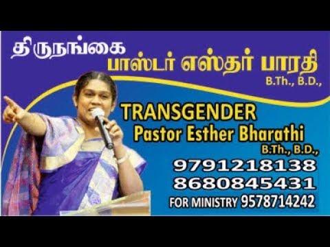 India's First Transgender Pastor. Esther Bharathi || Tamil Christian Transgender Message |||