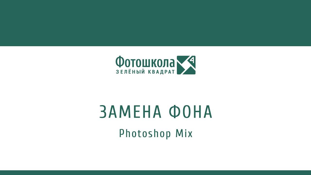 Редактор фото на айфоне смена фона