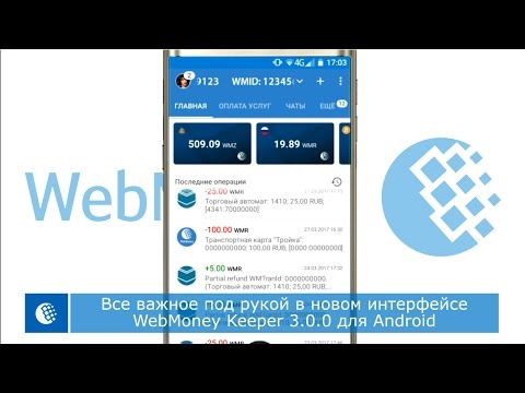 WebMoney Keeper - Apps on Google Play