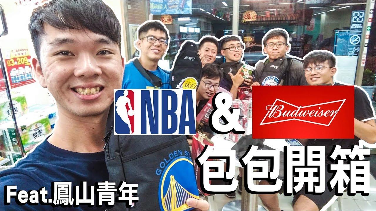 【NBA & 百威 特別企劃】 運動斜背包 開箱 Feat.鳳山教會青年 - YouTube