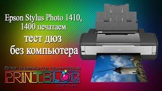epson Stylus Photo 1410, 1400 печатаем тест дюз без компьютера