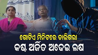 Kalahandi Couple Shares Their Experiences Of Online Fraud