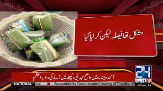 Government Banned Tobacco In Educational institutions?? | 24 News HD