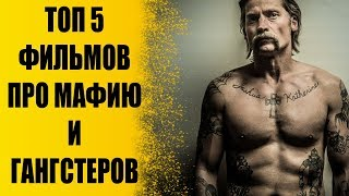 ТОП 5 ФИЛЬМОВ ПРО МАФИЮ И ГАНГСТЕРОВ #1