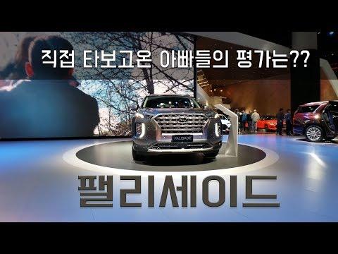 현대 팰리세이드 2020 Hyundai Palisade 상세 리뷰. 미친 가성비? 직접 타보고 온 아빠들의 평가는?