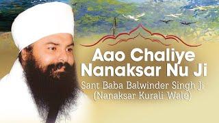 Aao Chaliye Nanaksar Nu Ji - Sant Baba Balwinder Singh Ji (Nanaksar Kurali Wale)