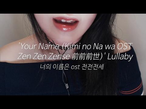 ASMR Lullaby Kimi no Na wa (Your Name) - Zen Zen Zense 前前前世 전전전세(전전전생)