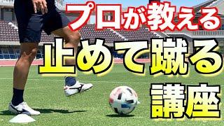【止めて蹴るの達人】現役Jリーガーが教える「止めて蹴る」の極意と練習法!