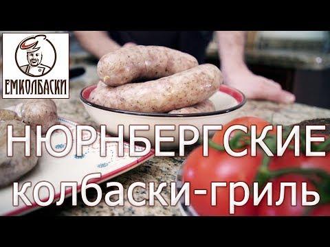 Колбаски для жарки своими руками форум