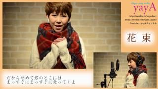花束 / back number cover by yayA【歌詞付き】(女性が歌う)