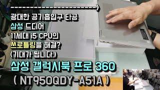 삼성 갤럭시북 프로 360 NT950QDY-A51A 리…