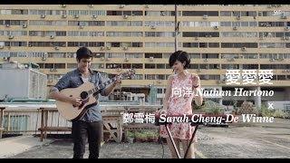 方大同Khalil Fong - 愛愛愛 (鄭雪梅 Sarah Cheng-De Winne x Nathan Hartono - Ai Ai Ai Acoustic Cover)