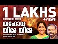 Download Yahova Yire Yire | RSV | Sujatha |  Manorama Music MP3 song and Music Video