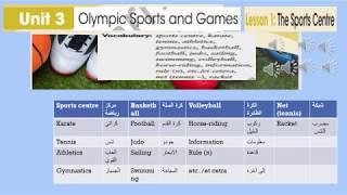 وحدة ثالثة Olympic Sports and Gamesدرس اولThe Sports Centreانجليزي صف تاسع 2020 شهادة اعدادية ليبيا