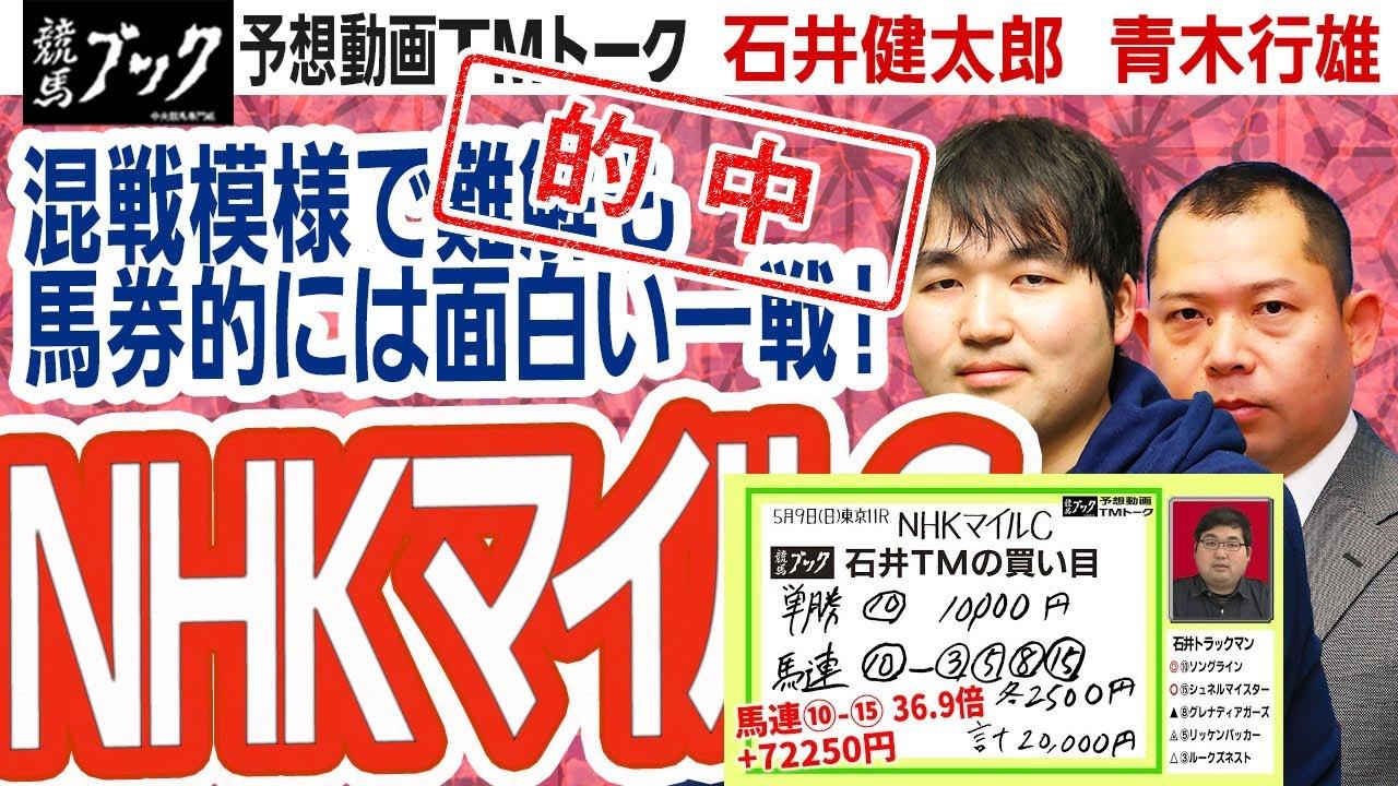 【競馬ブック】NHKマイルカップ 2021 予想【TMトーク】(栗東)
