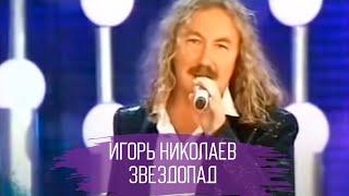 Смотреть клип Игорь Николаев - Звездопад