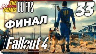 Прохождение Fallout 4 на Русском PС 60fps - 33 Война... ФИНАЛ