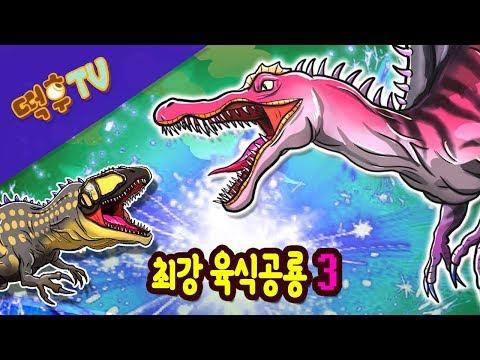 [최강 육식공룡 그리기 3] 갓 스피노사우루스, 상어이빨! 카르카로돈토사우루스, 치악력 갑! 토르보사우루스  by 떡후TV