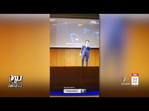 """ลากไส้""""โชกุน"""" ไฮโซดังแฉนาทีทอมหนีถูกจับได้แผนลวงโลก ลั่นเอาผิดใช้รูปชวนเชื่อ - วันที่ 12 Apr 2017"""
