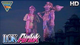 Lok Parlok Movie || Varma And Prem nath come to Earth || Jeetendra, Jayapradha || Eagle Hindi Movies