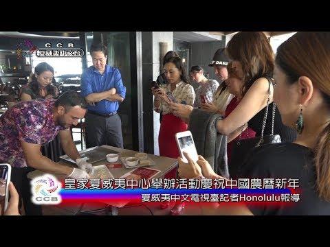 皇家夏威夷中心舉辦活動慶祝中國農曆新年
