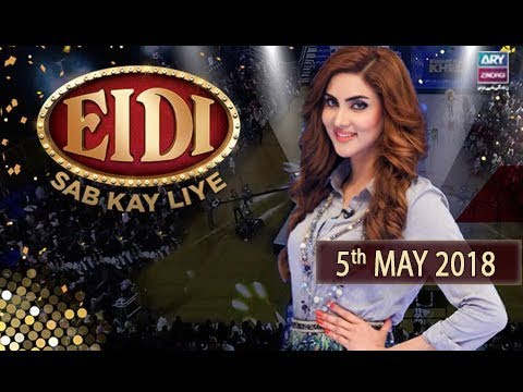 Eidi Sab Kay Liye - 5th May 2018 - ARY Zindagi Show