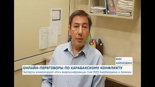 Эксперты комментируют итоги видеоконференции глав МИД Азербайджана и Армении