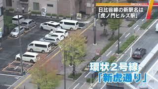 日比谷線の新駅名は「虎ノ門ヒルズ駅」 五輪会場結ぶ東京の玄関口に