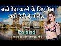 पोलैंड की ये बात जानकार आप हैरान होंगे // Poland Amazing Facts in Hindi