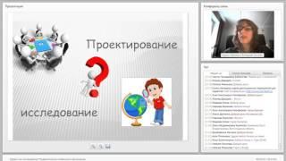 Проект или исследование  Педагогические особенности организации