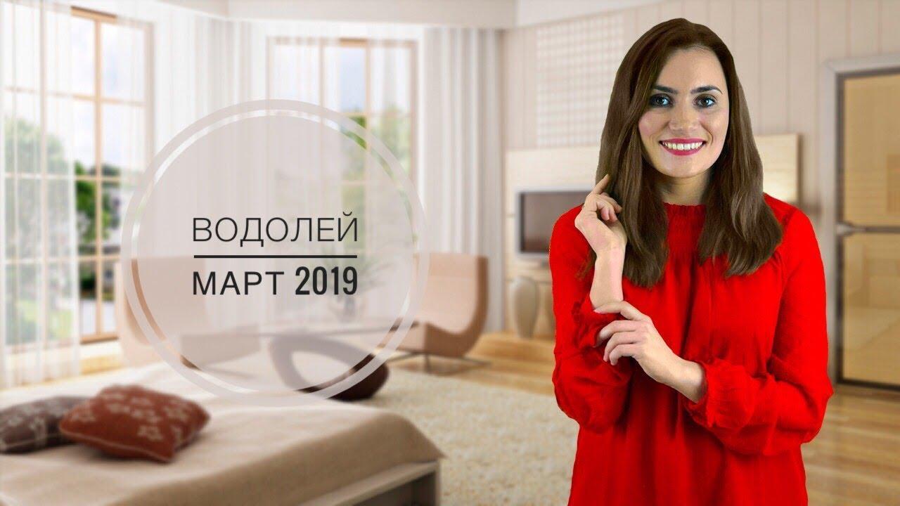 ВОДОЛЕЙ 🔔 Гороскоп на МАРТ 2019   Алла ВИШНЕВЕЦКАЯ