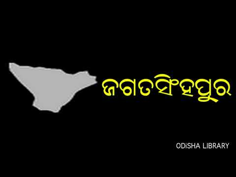 Jagatsinghapur District Map    Odisha
