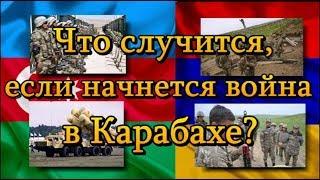 Что случится, если начнется война в Карабахе?