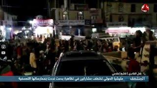 مليشيا الحوثي تختطف مشاركين في تظاهرة بدمت نددت بممارساتها التعسفية