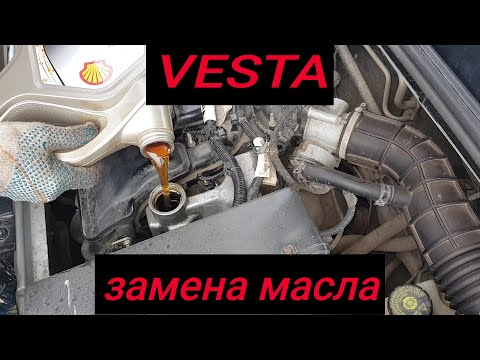 ЛАДА ВЕСТА//Замена Масла в Двигателе 1.6