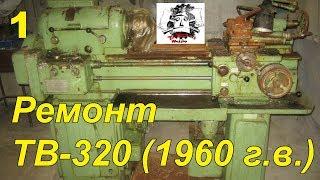 Восстановление и ремонт токарного станка ТВ-320 (1960 г.в.)