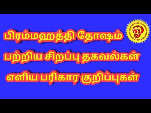 பிரம்மஹத்தி தோஷம் பற்றிய சிறப்பு தகவல்கள்  எளிய பரிகார ஸ்தலங்கள்