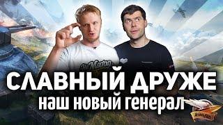 ЛИНИЯ ФРОНТА вместе со СЛАВНЫМ ДРУЖЕ ОБЛОМОВЫМ