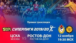 12.11.2019, ЦСКА — «Ростов-Дон». Гандбол