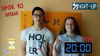 УРОК 10 - Время - (Китайский язык для начинающих с носителем - KIT-UP)