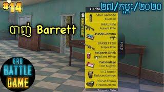 បាញ់បារ៉េត | Epic Game Rules of Survival Khmer - Funny Strategy Battle Online