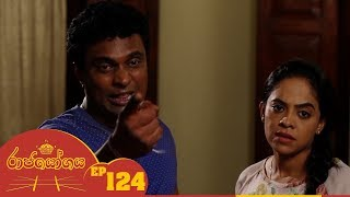 Raja Yogaya | Episode 124 - (2019-01-03) | ITN Thumbnail