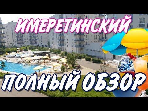 Имеретинский - гостиничный комплекс / Отель - Прибрежный квартал / Имеретинский курорт / Пляж - Сочи