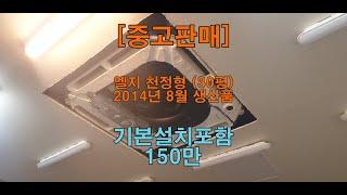 대구중고천정형에어컨(시스템에어컨중고냉난방기)판매